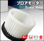 brower motor ブロアモーター