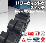 power window switch パワーウィンドウスイッチ